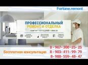 Строительные работы,  Отделочные, внутренние работы Другое, цена 2 500 рублей, Фото