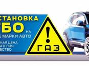 Ремонт и запчасти Автогаз, установка, регулировка, цена 25 000 рублей, Фото