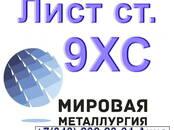 Стройматериалы Материалы из металла, цена 1 000 рублей, Фото