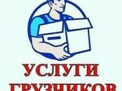 Перевозка грузов и людей Перевозка мебели, цена 350 р., Фото