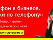 Курсы, образование Семинары и тренинги, цена 4 500 рублей, Фото