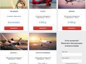 Интернет-услуги Web-дизайн и разработка сайтов, цена 1 рублей, Фото