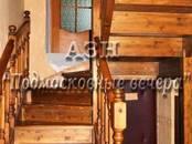 Дома, хозяйства,  Московская область Дедовск, цена 15 400 000 рублей, Фото