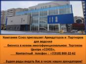 Магазины,  Нижегородская область Дзержинск, цена 500 рублей/мес., Фото