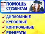 Курсы, образование,  Курсовые, рефераты, дипломы Дипломы, цена 200 рублей, Фото