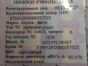 Москвич 412, цена 33 000 рублей, Фото
