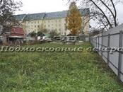 Земля и участки,  Московская область Апрелевка, цена 4 150 000 рублей, Фото