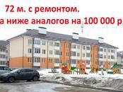 Квартиры,  Московская область Ступинский район, цена 3 150 000 рублей, Фото