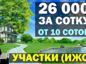 Земля и участки,  Пермский край Пермь, цена 26 000 рублей, Фото