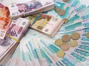 Финансовые услуги,  Кредиты и лизинг Требуется кредит, цена 5 000 рублей, Фото