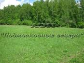 Земля и участки,  Калужская область Малоярославец, цена 330 000 рублей, Фото