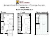 Дома, хозяйства,  Краснодарский край Сочи, цена 3 650 000 рублей, Фото