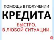 Финансовые услуги,  Кредиты и лизинг Требуется кредит, цена 1 500 000 рублей, Фото