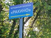 Земля и участки,  Ярославская область Ярославль, цена 950 000 рублей, Фото