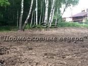 Земля и участки,  Московская область Химки, цена 12 500 000 рублей, Фото