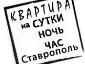 Квартиры,  Ставропольский край Ставрополь, цена 1 300 рублей/мес., Фото