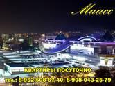 Квартиры,  Челябинская область Миасс, цена 1 000 рублей/день, Фото