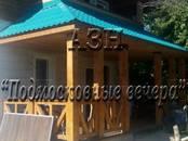 Дома, хозяйства,  Московская область Одинцово, цена 8 200 000 рублей, Фото