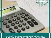 Курсы, образование Курсы бухгалтеров, цена 14 400 рублей, Фото