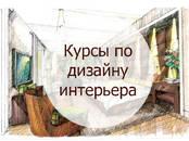 Курсы, образование Курсы дизайнеров по интерьеру, цена 58 800 рублей, Фото