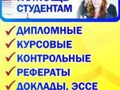 Курсы, образование,  Курсовые, рефераты, дипломы Курсовые, цена 200 рублей, Фото