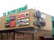 Магазины,  Московская область Красногорск, цена 18 000 рублей/мес., Фото