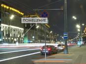 Магазины,  Москва Маяковская, цена 599 989 рублей/мес., Фото