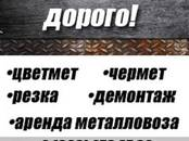 Стройматериалы Металлолом, Фото