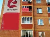 Квартиры,  Московская область Видное, цена 4 200 000 рублей, Фото
