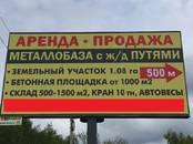 Другое... Разное, цена 99 000 000 рублей, Фото
