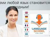 Курсы, образование,  Языковые курсы Английский, цена 410 рублей, Фото