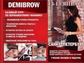 Курсы, образование Профессиональные курсы, цена 70 000 рублей, Фото