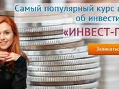 Курсы, образование Профессиональные курсы, цена 129 000 рублей, Фото