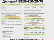 Хозяйственные работы Вырубка леса, цена 400 рублей, Фото