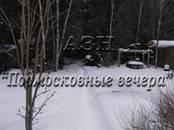 Дачи и огороды,  Московская область Ленинградское ш., цена 3 700 000 рублей, Фото