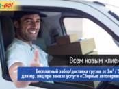 Перевозка грузов и людей Стройматериалы и конструкции, цена 270 р., Фото