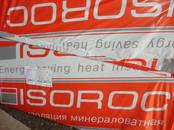 Стройматериалы Утеплители, цена 1 240 рублей, Фото