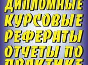 Курсы, образование,  Курсовые, рефераты, дипломы Разное, цена 120 рублей, Фото