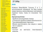 Для детей Коляски, цена 16 000 рублей, Фото