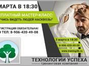 Курсы, образование Семинары и тренинги, цена 400 рублей, Фото