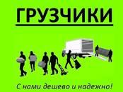 Перевозка грузов и людей Логистика, цена 15 р., Фото