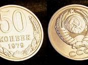 Коллекционирование,  Монеты, купюры Монеты СССР, цена 200 рублей, Фото