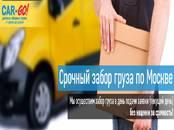 Перевозка грузов и людей Логистика, цена 240 р., Фото