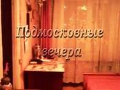 Квартиры,  Московская область Хотьково, цена 1 780 000 рублей, Фото