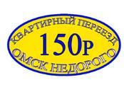 Перевозка грузов и людей Перевозка мебели, цена 150 р., Фото