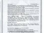 Другое... Разное, цена 8 500 000 рублей, Фото