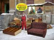 Хозяйственные работы Вывоз бытового мусора, мебели, цена 1 500 р., Фото