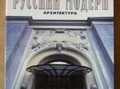 Книги Художественная литература, цена 100 рублей, Фото