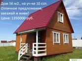 Дома, хозяйства,  Тульскаяобласть Другое, цена 1 200 000 рублей, Фото