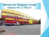 Офисы,  Московская область Балашиха, цена 206 475 000 рублей, Фото